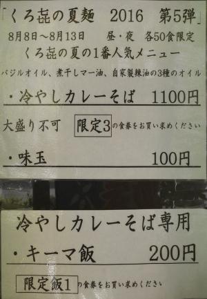 饗 くろ喜@秋葉原 其の77-01