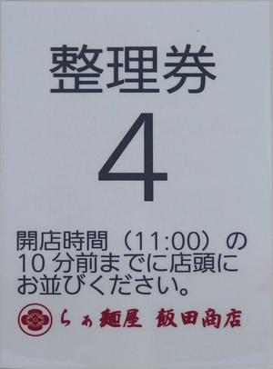 飯田商店 32回目-1