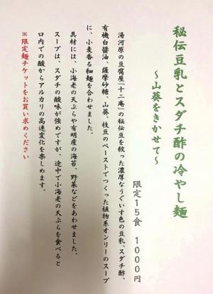 飯田商店 32回目-3