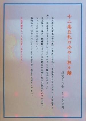 飯田商店 33回目-05