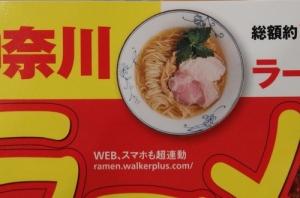53's Noodle 麺や五味@NEKTON藤沢 其の31-1