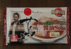 蔦のチルド麺-3