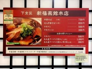 新福菜館本店@小田急百貨店新宿店催事-1