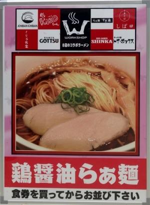 WORKSHOP@大つけ麺博-3