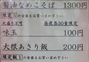 饗 くろ喜@秋葉原 其の81-1