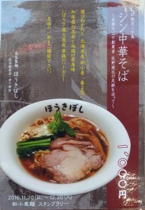 自家製麺ほうきぼし-1