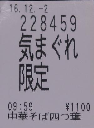 中華そば 四つ葉-04