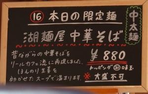 湖麺屋 Reel Cafe @山中湖 24回目-15