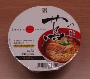 麺屋KABOちゃん 其の172-01