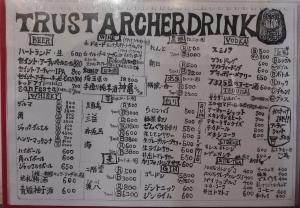TRUST ARCHER 其の2-03