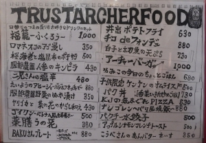 TRUST ARCHER 其の2-04