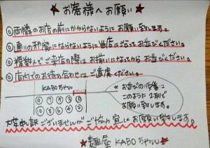 麺屋KABOちゃん 其の181-3