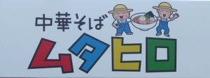 最強ラーメンFes.@シバヒロ町田-02
