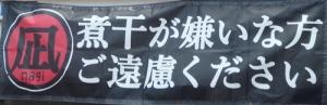 最強ラーメンFes.@シバヒロ町田-03