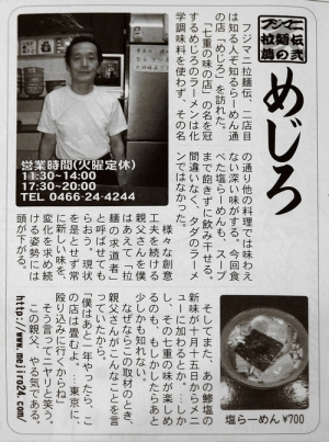 53's Noodle 麺や五味@NEKTON藤沢 其の62-02