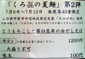 饗 くろ喜@秋葉原 其の86-1