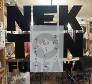 53's Noodle 麺や五味@NEKTON藤沢 其の67-4