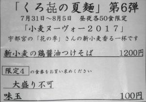 饗 くろ喜@秋葉原 其の89-02