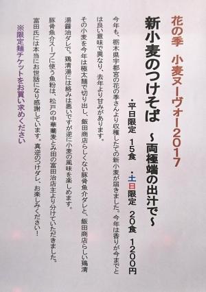 飯田商店 44回目-01