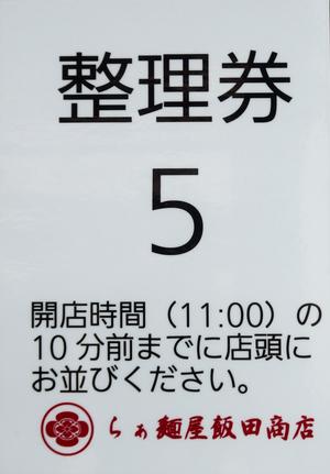 飯田商店 44回目-03