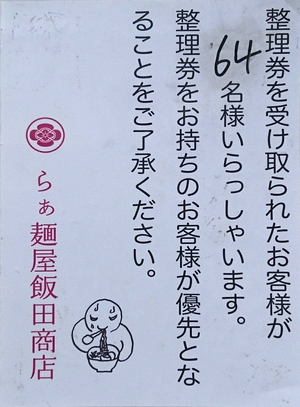 飯田商店 44回目-09