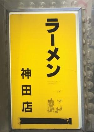 ラーメン神田-1