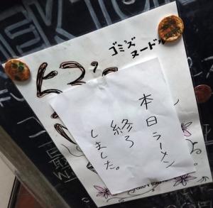 53's Noodle 麺や五味@NEKTON藤沢 其の71-2