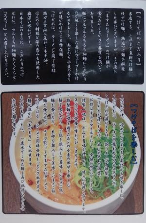 京都銀閣寺ますたにラーメン@日本橋 其の101-1