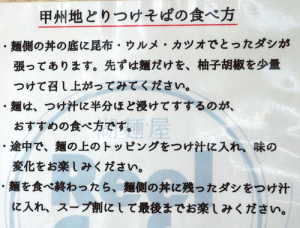 湖麺屋 Reel Cafe @山中湖 27回目-04