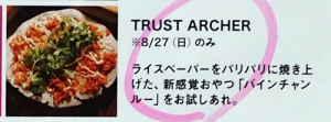 TRUST ARCHER@湘南Tサイト 其の13-02