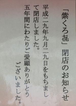 饗 くろ喜@秋葉原 其の93-02
