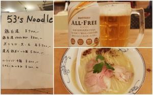 20171027 夜_53's Noodle 麺や五味