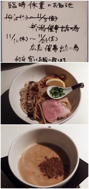20171107 昼_金色不如帰