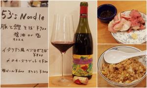 20171117 夜_53's Noodle 麺や五味